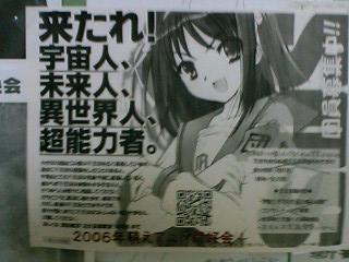 2006年萌えアニメ同好会