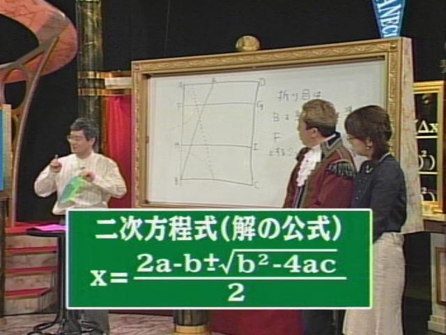 2次方程式の公式?