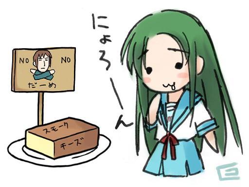 にょろ~ん