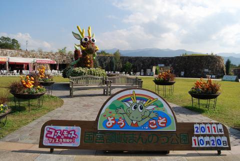 まんのう公園1