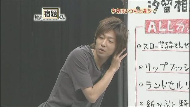 [Arashi no Shukudai-kun] 2008[1].06.30 - ep90 Aibaland Mikoukai SP[(001347)15-16-56]