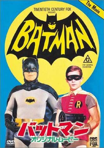 バットマンオリジナルムービー
