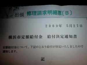 20090606221815