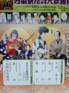 23年9月秀山祭2