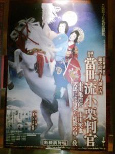 2011.10.26富世流小栗判官