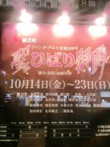 2011.10.21聖ひばり御殿