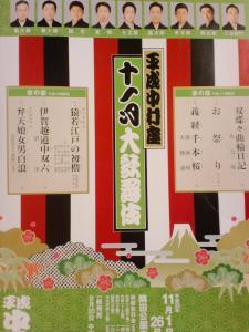 2011.11.15平成中村座11月大歌舞伎