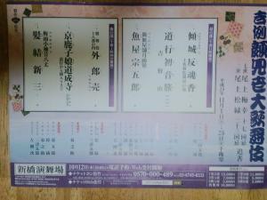 吉例顔見世大歌舞伎