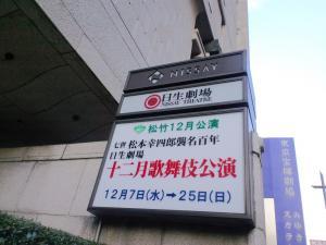 日生劇場歌舞伎