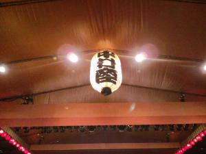 2011.12.21平成中村座 提灯
