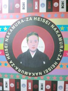 2011.12.21サイケ 平成中村座ポスター