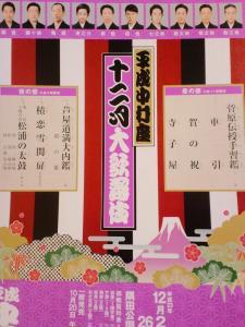 2011.12.21平成中村座12月大歌舞伎
