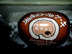 ロールケーキチョコ