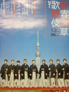 2012浅草歌舞伎