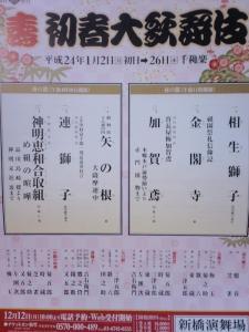 2012..1.19 壽 初春大歌舞伎