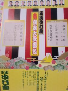 2012.01.23平成中村座 壽 初春大歌舞伎