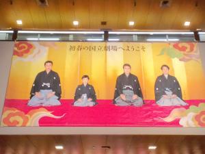 2012.01.26国立劇場 新春のご挨拶
