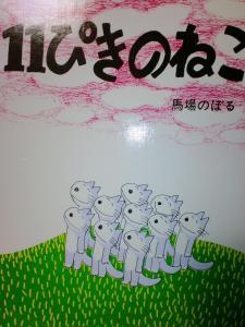 絵本 11ぴきのネコ