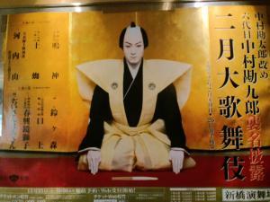 2012.02.23六代目勘九郎襲名