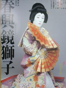 2012.02.23勘九郎襲名公演 夜の部