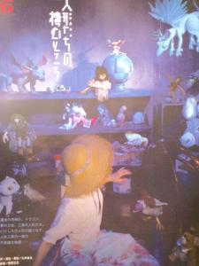 人形たちの棲むところ