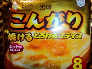 こんがり焼けるスライスチーズ