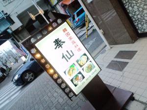 韓国料理 奉仙