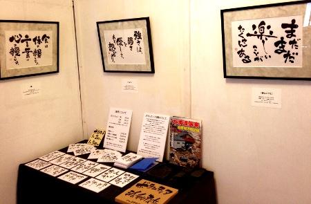 201110 遠藤先生個展01