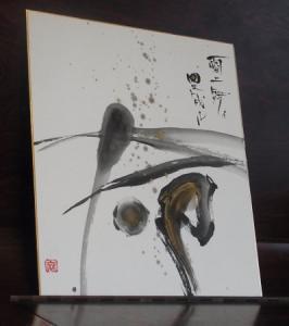 201201 アート書 命
