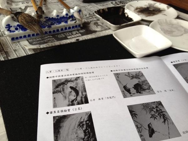 2012 誌上展 水墨画 受賞結果03