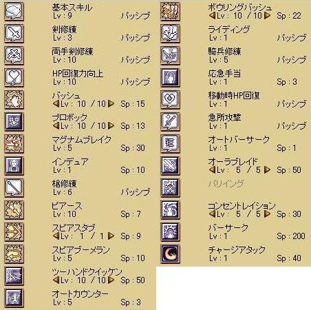 キャラ紹介(LKスキル)