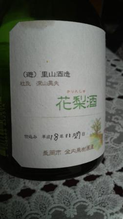 里山酒造①