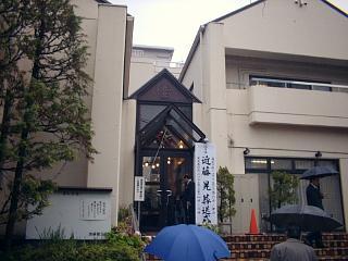 近藤晃先生葬儀