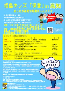 福島キッズ・イン高知チラシ-copy