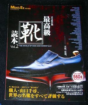 「最高級靴読本 vol.2」