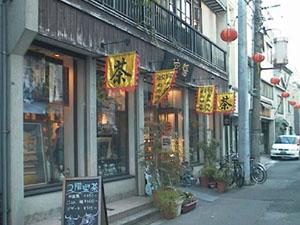 悟空茶荘7
