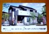 サンヨー名古屋