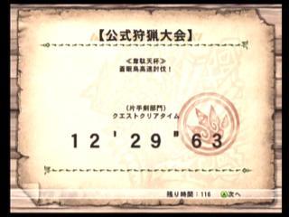 10月30日韋駄天ヒプ繁殖期5回目ー111030-001