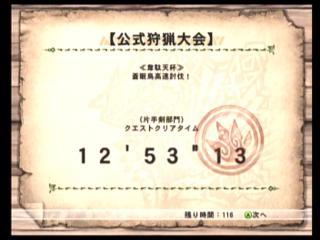 10月30日韋駄天ヒプ繁殖期4回目ー111030-001