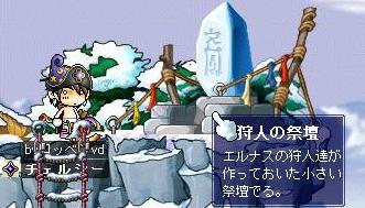 狩人の祭壇