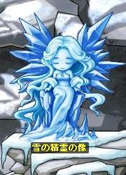 雪の精霊の像