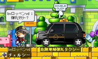 弾丸タクシー