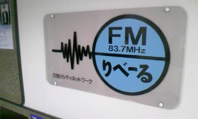 旭川FMラジオ