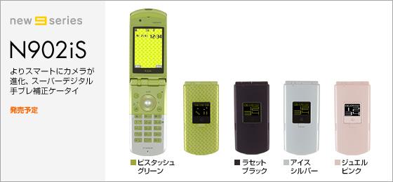 N902i
