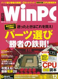 日経WinPC 12月号