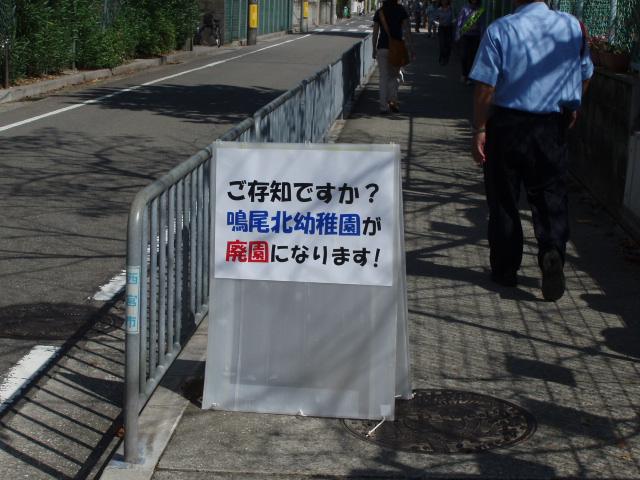 09-10-04 鳴尾北小運動会 012