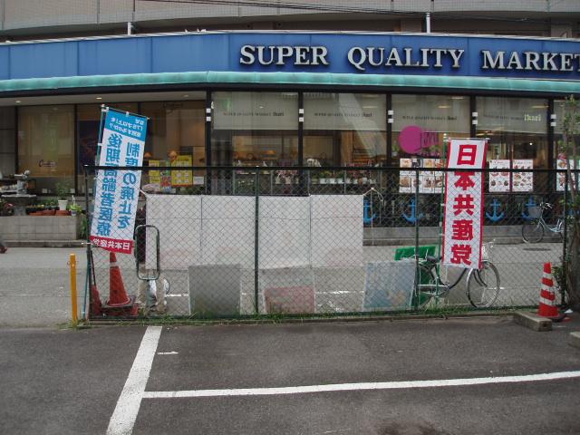 09-10-24 鳴尾北スーパー前宣伝 001