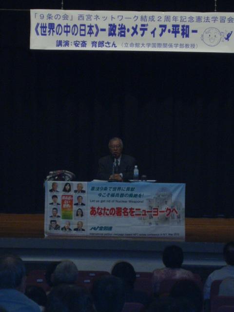 09-11-24憲法学習会2