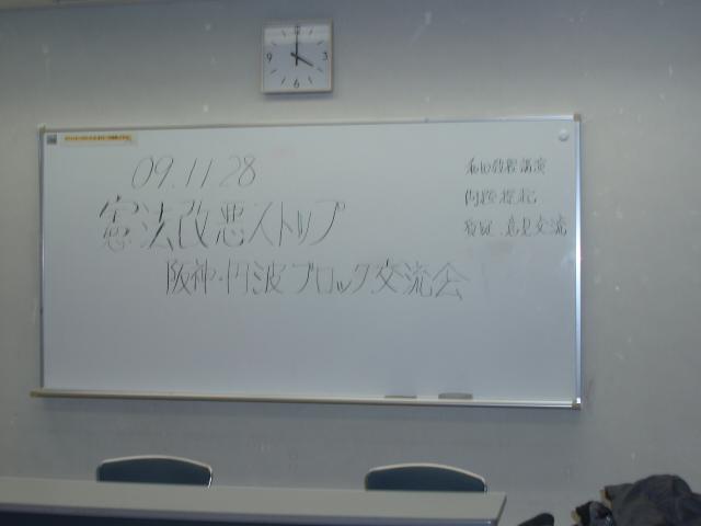 09-11-28憲法共同交流会 004