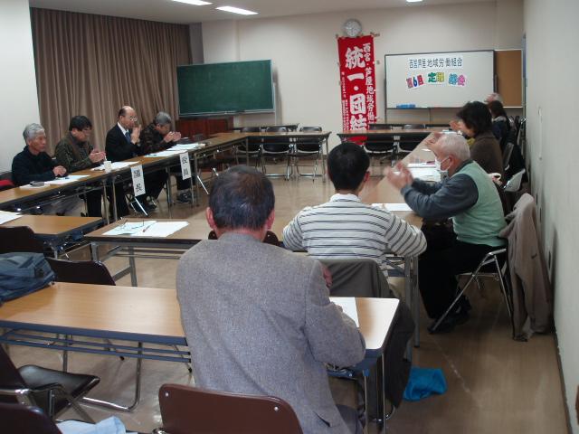 09-12-18地域労組総会2